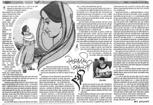 Marathi article by Sumati Kulkarni