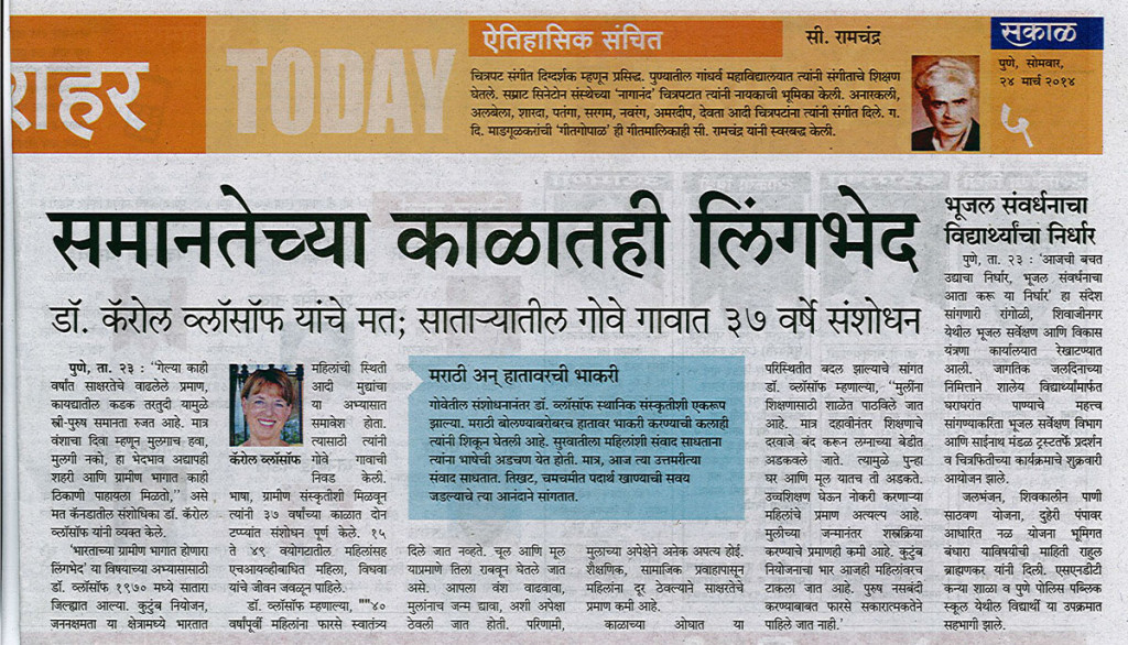 Sakal, Pune edition, 24 March 2014